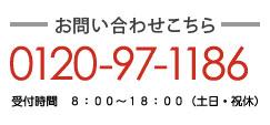 お問合せはこちら 0120-97-1186 受付時間 8:00〜18:00(土日・祝休)