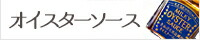 小_オイスターソース