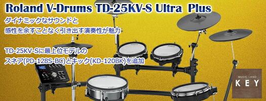 ローランド 電子ドラム Roland V-Drums TD-25KV-S Ultra+