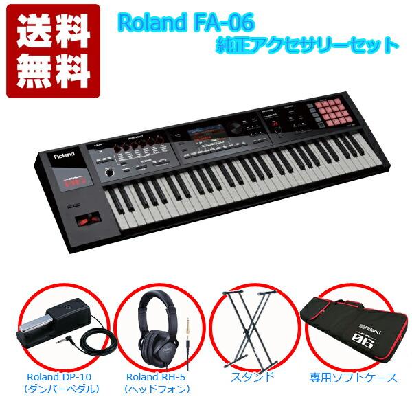 ローランド シンセサイザー Roland FA,06 純正アクセサリーセット【送料無料】|MUSICLAND KEY ,楽器,