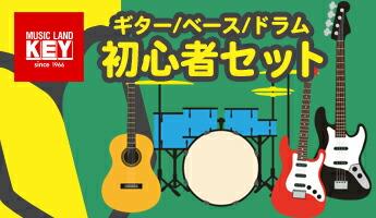 届いたその日から楽器をはじめよう!KEYが提案するギター/ベース/ドラム 初心者セット!