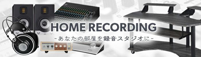 あなたの部屋を『レコーディングスタジオ』に。DTMに必要なアイテムをまとめました。