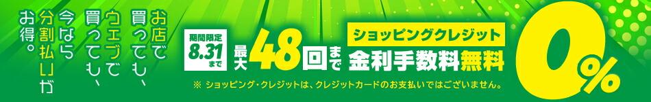 ショッピングクレジット分割48回払いまで金利手数料0%キャンペーン!期間限定 〜8/31まで
