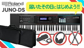 届いたその日から楽器をはじめよう!届いたその日から楽器をはじめよう!KEYが提案するRolandシンセサイザーセット!