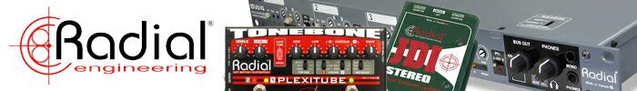 多くのミュージシャンが愛用するダイレクトボックスをはじめ、カナダのメーカーであるRadial(ラディアル)社 製品はこちら!