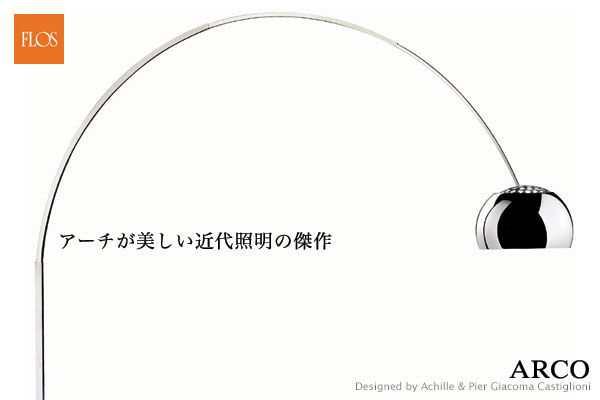 Keyplace Rakuten Global Market Floss Arco Standard Lamp