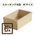 スタッキング木箱 Mサイズ
