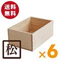 木箱 MA1.5KN 6箱セット【松・取手なし】