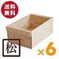 木箱 MA1.5KT 6箱セット【アカマツ材・取手付】