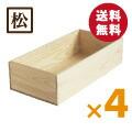 木箱 B10KN【取っ手なし】4箱セット