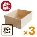 木箱 【取手なし】3箱セット