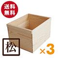 木箱 【取手付】3箱セット