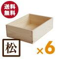 木箱 MA3KN 6箱セット【松・取手なし】