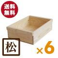 木箱 MA3KT 6箱セット【アカマツ材・取手付】