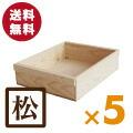 木箱 【取手付き】5箱セット
