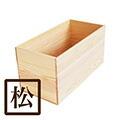 木箱 B20KN【松・取手なし】