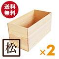 木箱 B20KN 2箱セット【松・取手なし】
