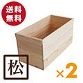 木箱 B20KT 2箱セット【アカマツ材・取手付】