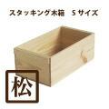 スタッキング木箱 Sサイズ