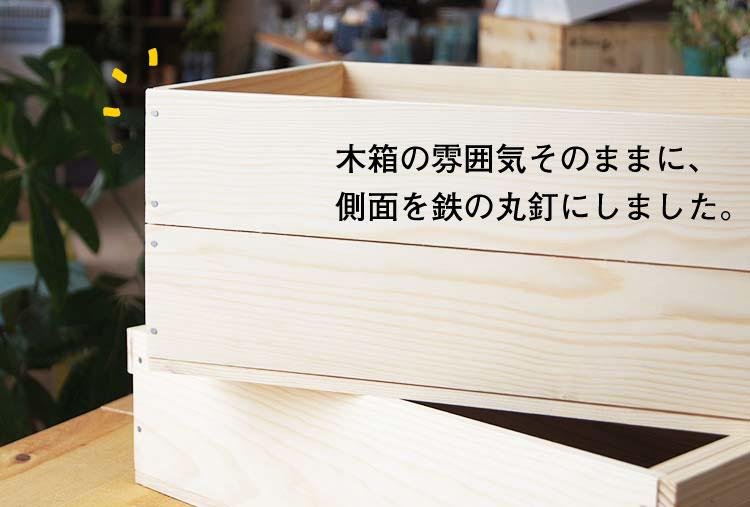 木箱・りんご箱