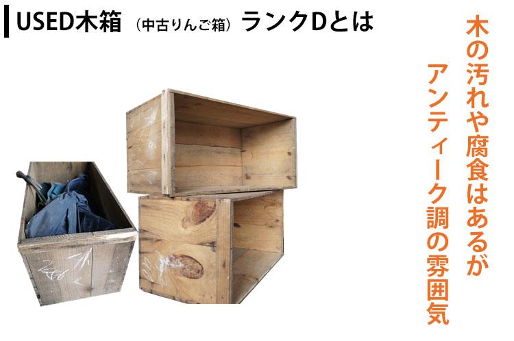 りんご木箱 USED木箱D
