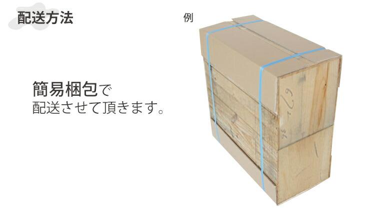 りんご木箱 配送方法
