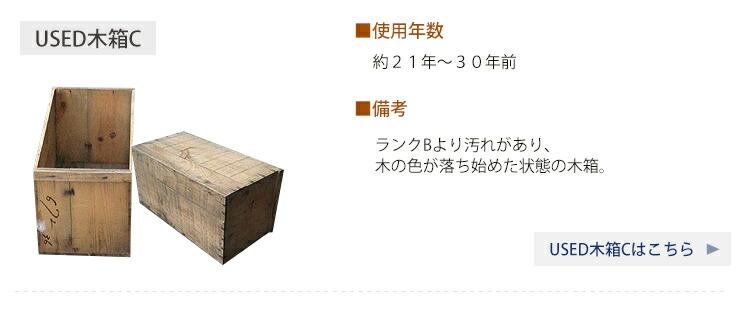 りんご木箱 USED木箱C