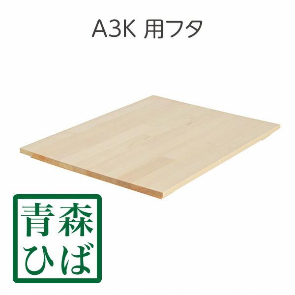 A3K用【青森ひば材】