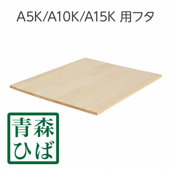 A5/A10/A15兼用【青森ひば材】