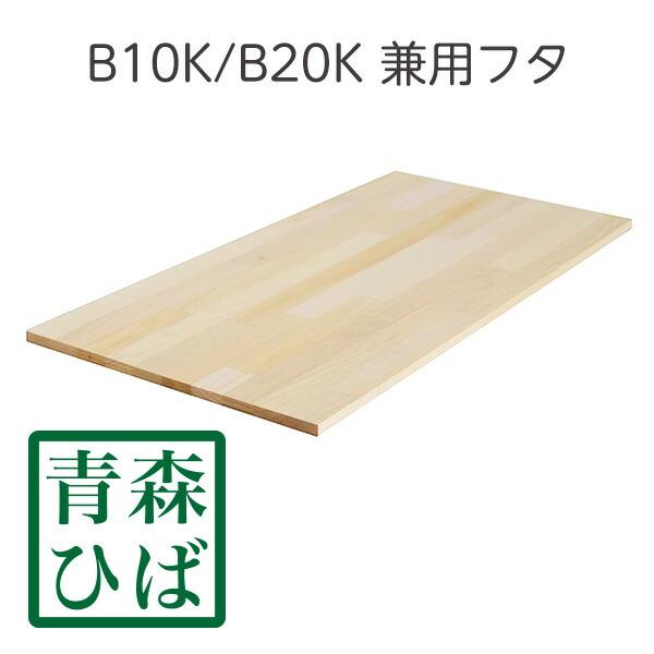 A1.5K用【青森ひば材】