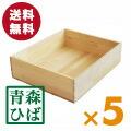 木箱 【取手なし】5箱セット