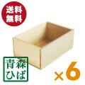 木箱 【取手なし】6箱セット