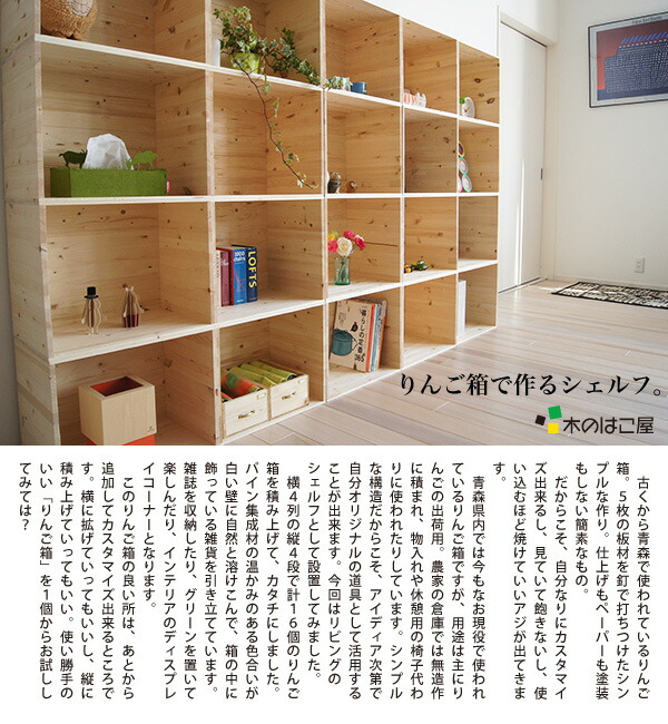 木箱・りんご木箱