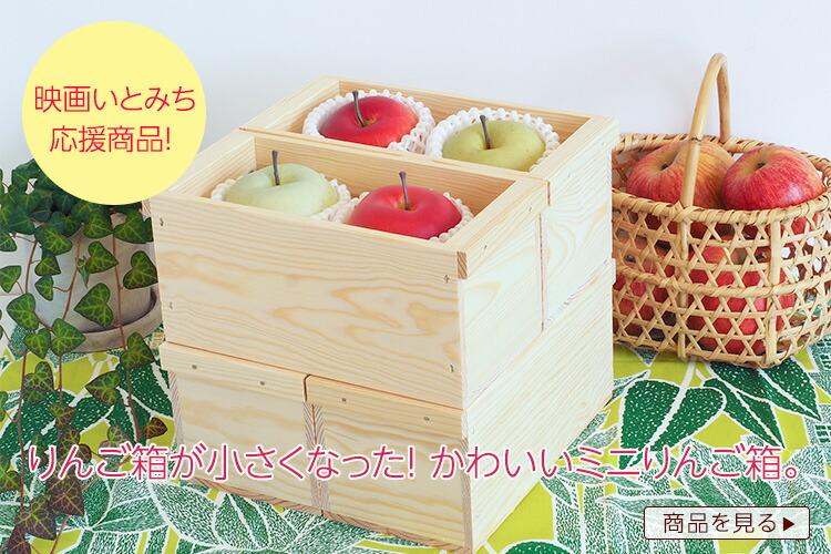 りんご箱が小さくなった!かわいいミニりんご箱。