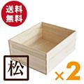 木箱 【取手なし】2箱セット