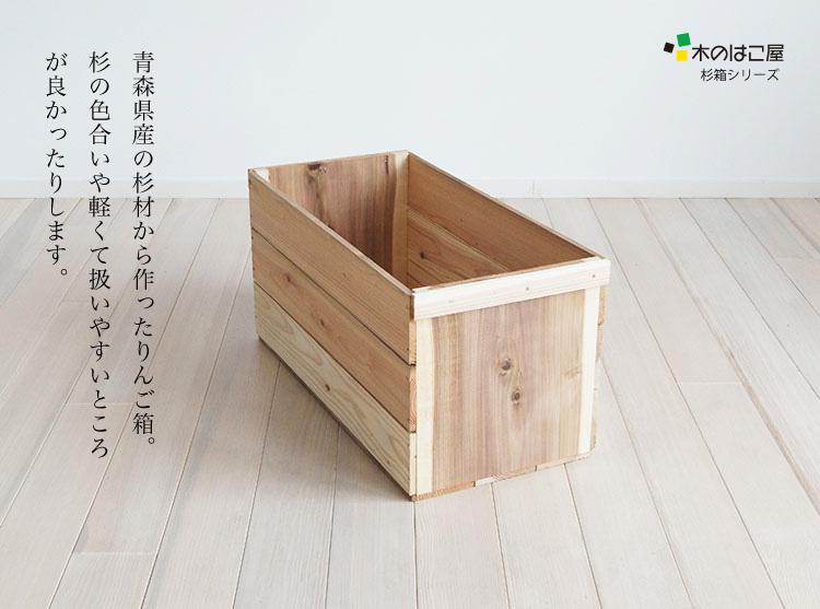 杉 りんご箱 SB20KT【取手付】