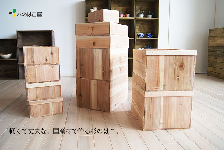 杉りんご木箱