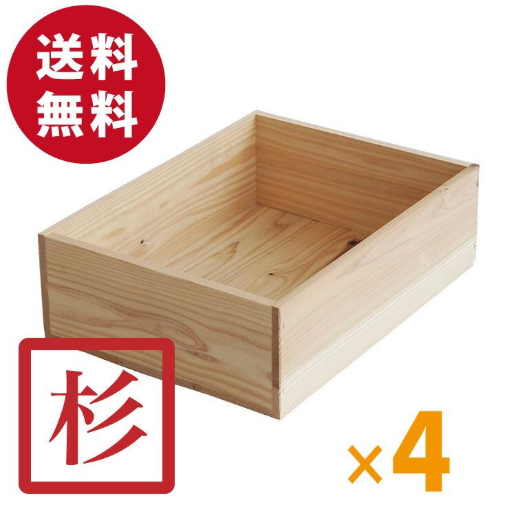 美し杉木箱 【取手なし】4箱セット
