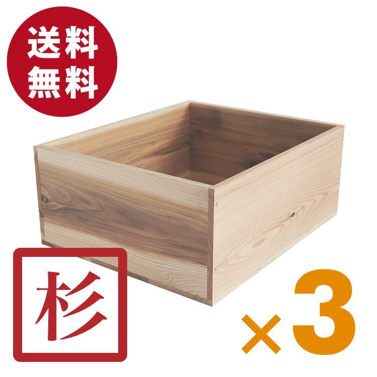 木箱 【取手付き】3箱セット