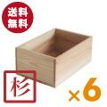 美し杉木箱 【取手なし】6箱セット