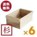 美し杉木箱 【取手付き】6箱セット