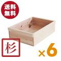 木箱 SA3KT 6箱セット【杉材・取手付】