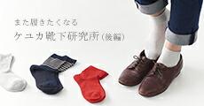 ケユカ靴下研究所(後編)