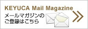 メールマガジンのご登録はこちら