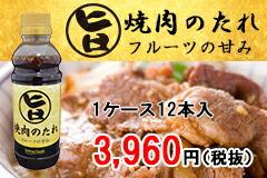 旨焼肉350g12本