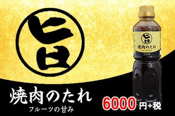 旨焼肉600g12本