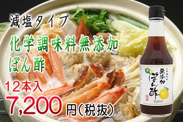 化学調味料無添加ぽん酢(減塩タイプ)