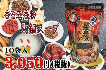 香る五香粉火鍋スープ
