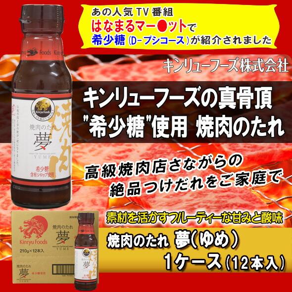 希少糖使用 焼肉のたれ 夢(ゆめ) 1ケース(12本) 香川県、香川大学が研究参加し、様々な機能性が期待されている希少糖を使用したつけだれです。りんご、洋梨の果汁とワインのさわやかな風味を活かした本格焼肉店の味わいです。