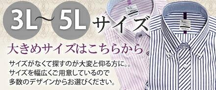 3L〜5Lサイズ
